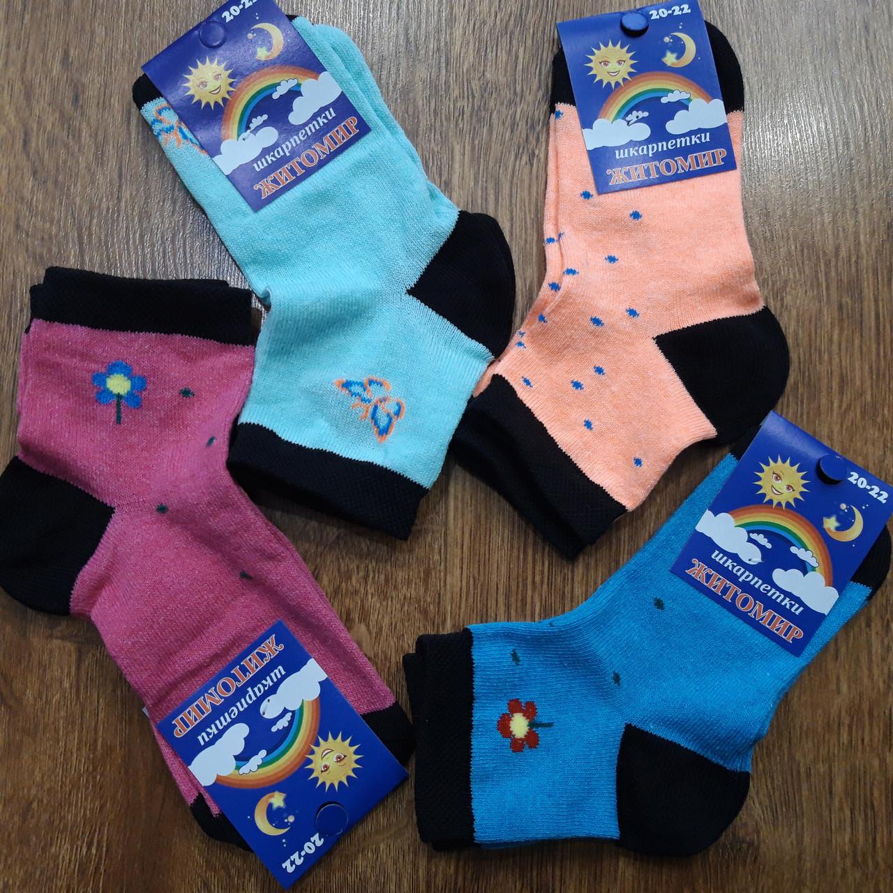 """Дитячі демісезонні шкарпетки """"Житомир Сонечко""""для дівчаток"""