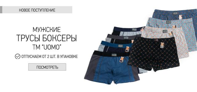 купить мужские трусы одесса киев