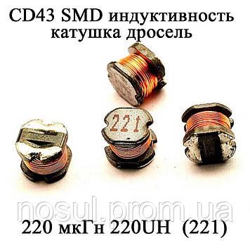 CD43 SMD индуктивность катушка дросель 220 мкГн 220UH (221)