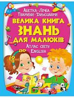 """""""Велика книга знань для малюків» (подарункова збірка - абетка, лічба, тварини, динозаври, атлас світ"""