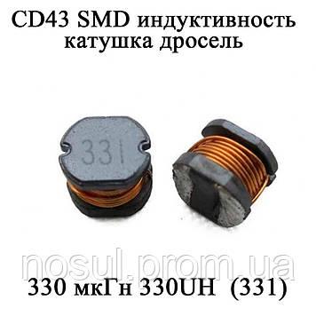 CD43 SMD индуктивность катушка дросель 330 мкГн 330UH (331)