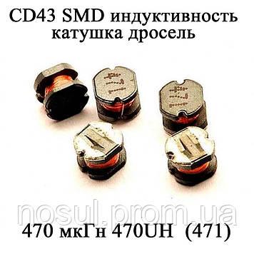 CD43 SMD индуктивность катушка дросель 470 мкГн 470UH (471)