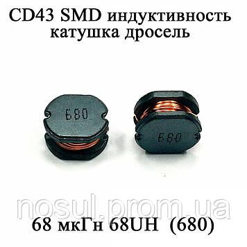 CD43 SMD индуктивность катушка дросель 68 мкГн 68UH (680)