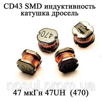 CD43 SMD индуктивность катушка дросель 47 мкГн 47UH (470)