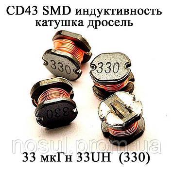 CD43 SMD индуктивность катушка дросель 33 мкГн 33UH (330)