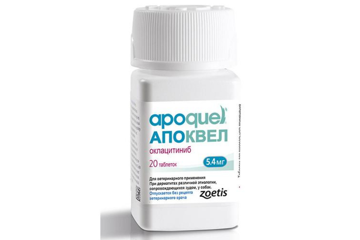 АПОКВЕЛЬ 5.4 мг APOQUEL лечение дерматитов различной этиологии у собак, 20 таблеток