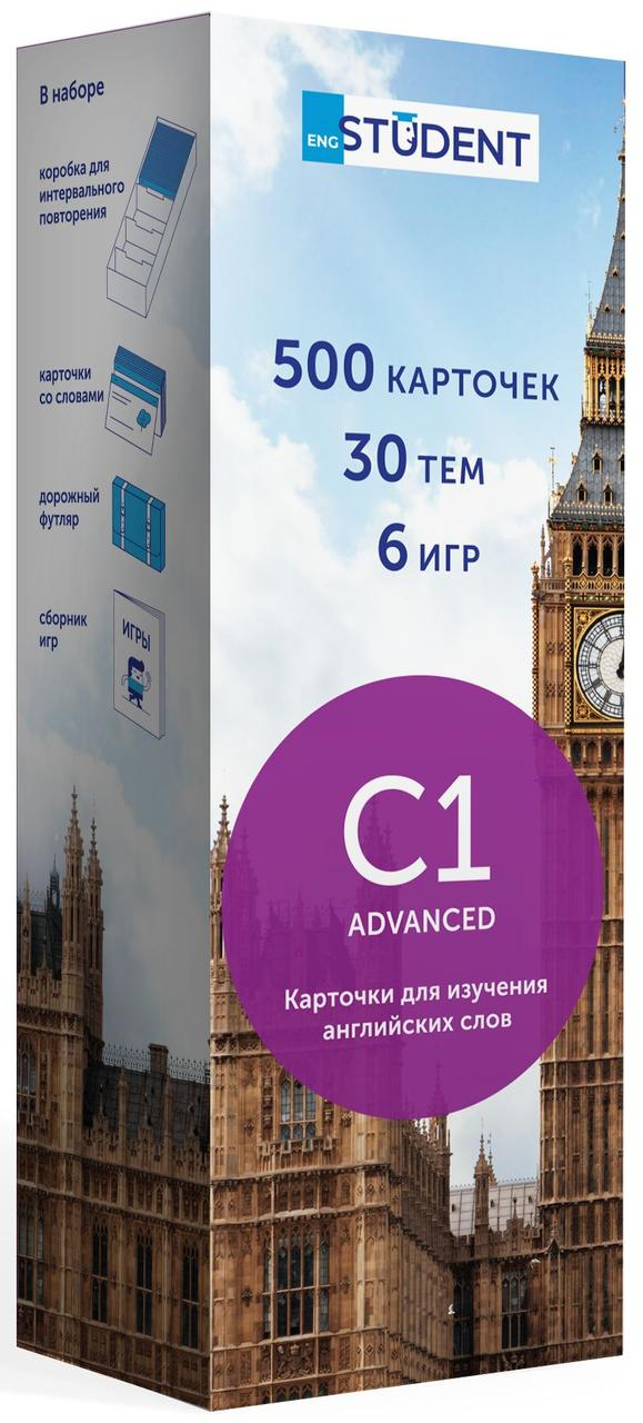 500 карточек для изучения английского языка. C1 Advanced
