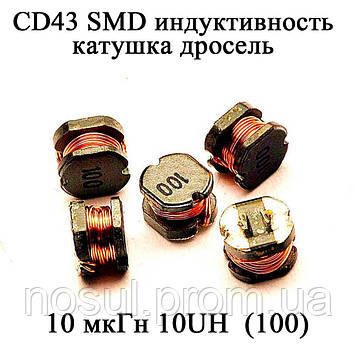 CD43 SMD индуктивность катушка дросель 10 мкГн 10UH (100)