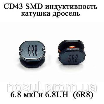 CD43 SMD индуктивность катушка дросель 6.8 мкГн 6.8UH (6R8)