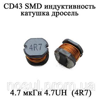 CD43 SMD индуктивность катушка дросель 4.7 мкГн 4.7UH (4R7)