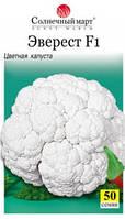 Семена капусты цветной Эверест F1 50 семян