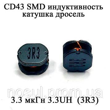 CD43 SMD индуктивность катушка дросель 3.3 мкГн 3.3UH (3R3)