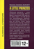 A Little Princess, фото 2