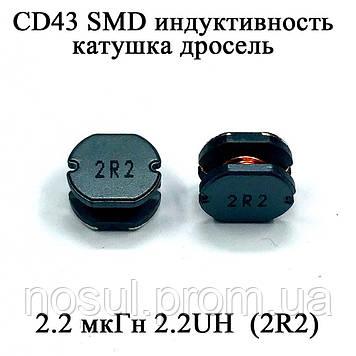 CD43 SMD индуктивность катушка дросель 2.2 мкГн 2.2UH (2R2)