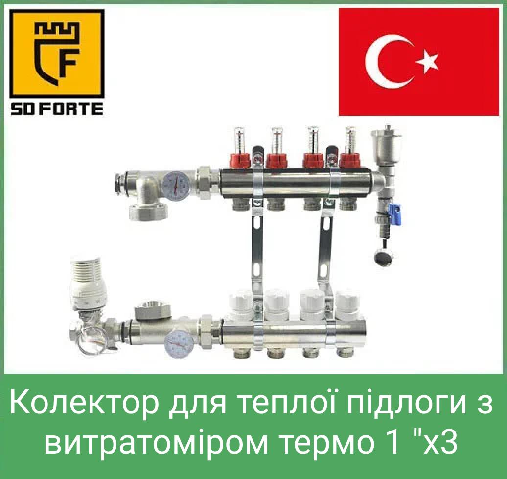 """Колектор для теплої підлоги з витратоміром термо 1 """"х3"""