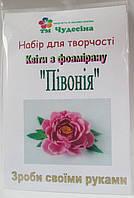"""Сделай цветок своими руками """"Пион"""", фото 1"""