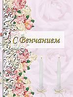 """Диплом подарочный """" С венчанием"""", размер 15х20"""