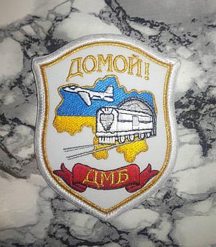 Шеврон ДМБ Домой