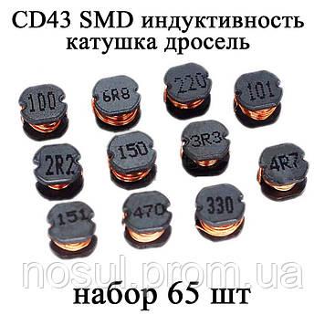 Набор SMD катушка индуктивность дросель серия CD43 65 шт (13 номиналов) 2.2UH-470UH