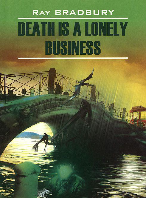 Death is a Lonely Business / Смерть - дело одинокое