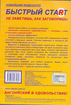 Быстрый старт. Беглый английский язык (DVD-video + книга), фото 2