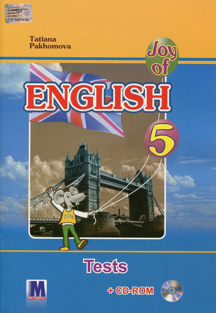Англійська мова: Збірник тестів для 5-го класу загальноосвітніх навчальних закладів (+ аудіо-CD)