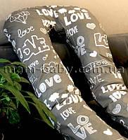 Подушка для беременных U-образная со съемной наволочкой и молнией MamBaby (LOVE) светло-коричневая 150х75 см