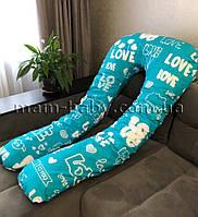 Подушка для беременных U-образная 3 в 1 со съемной наволочкой и молнией MamBaby голубая LOVE 170х75 см