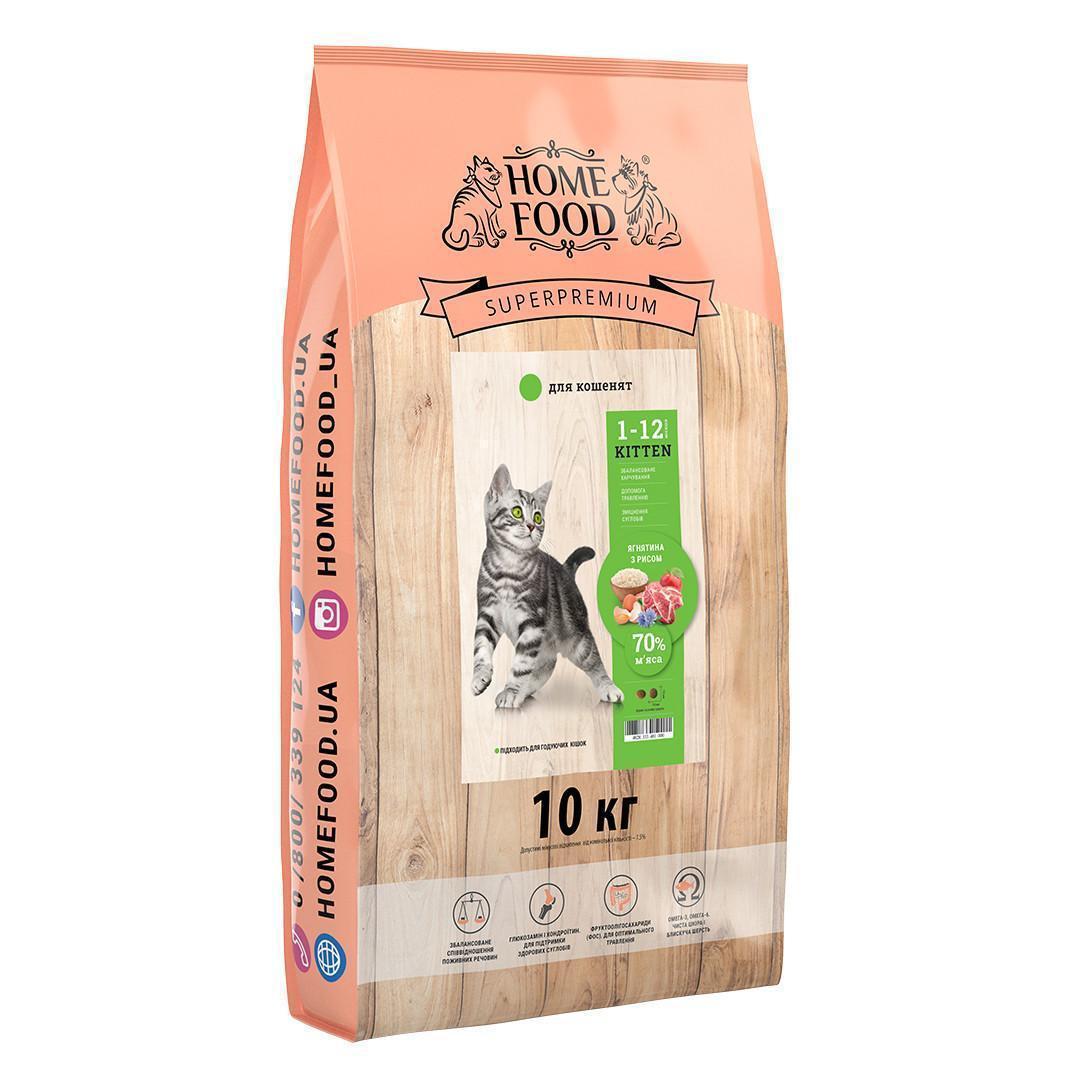 Сухий корм Home Food KITTEN Для кошенят «Ягнятина з рисом» 10 кг