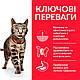 Сухий корм Hills Science Plan Feline Adult Perfect Weight Ch 2,5 кг для дорослої кішки з ефектом контролю ваги, фото 2
