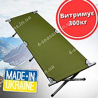 Украинская сверхпрочная раскладушка армейская походная НАТО зеленая, Выдерживает до 300кг
