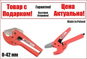 Труборез ножницы для труб из ПВХ  0-42 мм YATO YT-2231