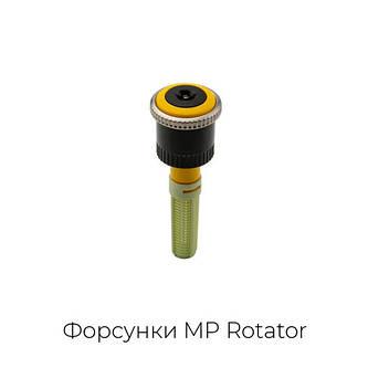Форсунки ротаторы MP Rotator