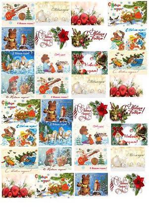 Вафельная картинка Новогодние визитки