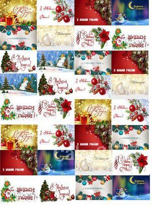 Вафельная картинка Новогодние визитки 2