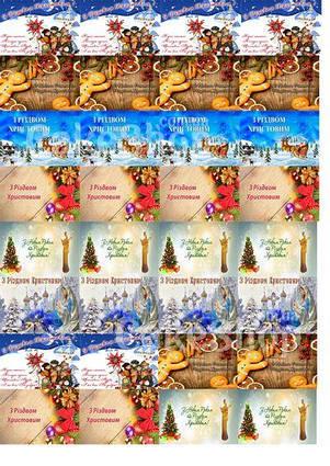 Вафельная картинка Рождественские визитки