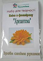 "Сделай цветок своими руками ""Хризантема"""