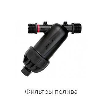 Фильтры полива