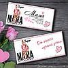 Шоколадки Для Мами від Дочки