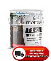 Грунт ГФ-021 2,5кг по ГОСТ от завода