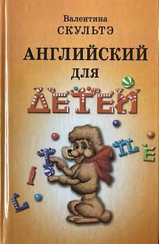 Англійська для дітей. Скульте