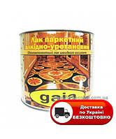 Лак паркетный алкидно-уретановый (2кг)