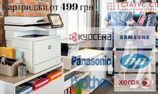 Картриджи НР, Canon, Xerox, Samsung, Kyocera, Brother, Panasonic
