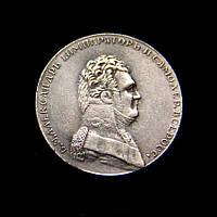 Рубль 1806 Александр 1 мундир №054 копия, фото 1