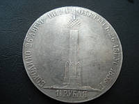 1/2 рублей  1812  Бородино  №055 копия, фото 1