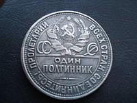 Полтинник 1927 СССР  №056 копия