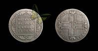 "Рубль  1799 ""Не нам а имени твоему""   СМ ФЦ №057 копия, фото 1"