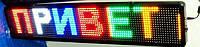 Бегущая рекламная строка 295*40 RGB+WI-FI