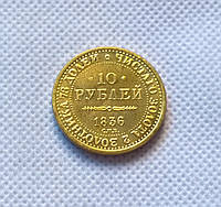 10 рублей 1836 В память 10 летия коронации  №059 копия