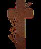 Надгробок з металу Християнство 18